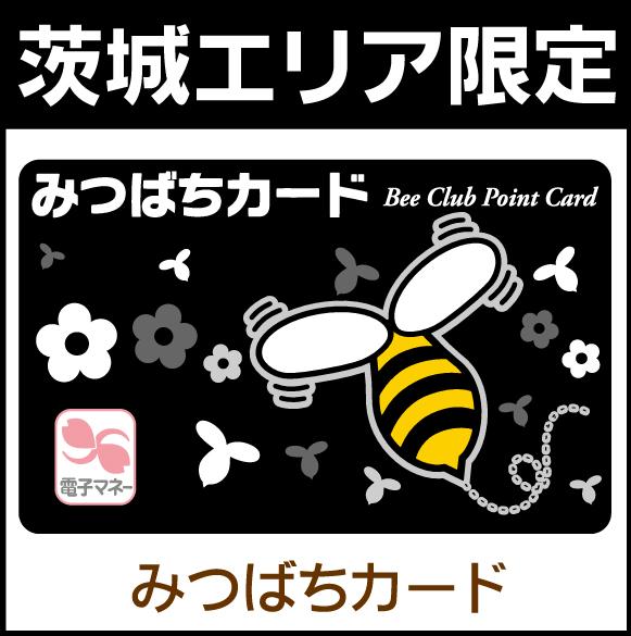 【茨城・千葉エリア】みつばちカード
