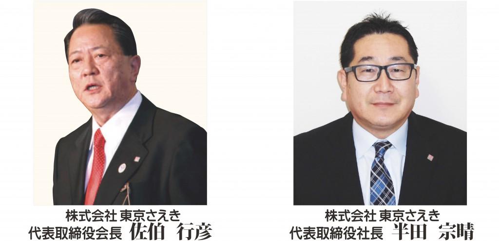 会長・半田社長画像