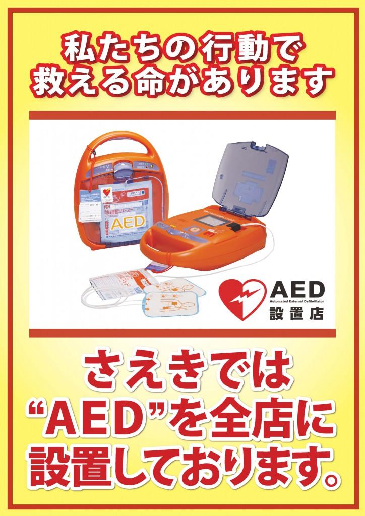 AEDポスターHP用