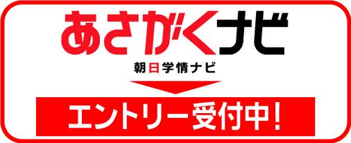 あさがくナビ2019
