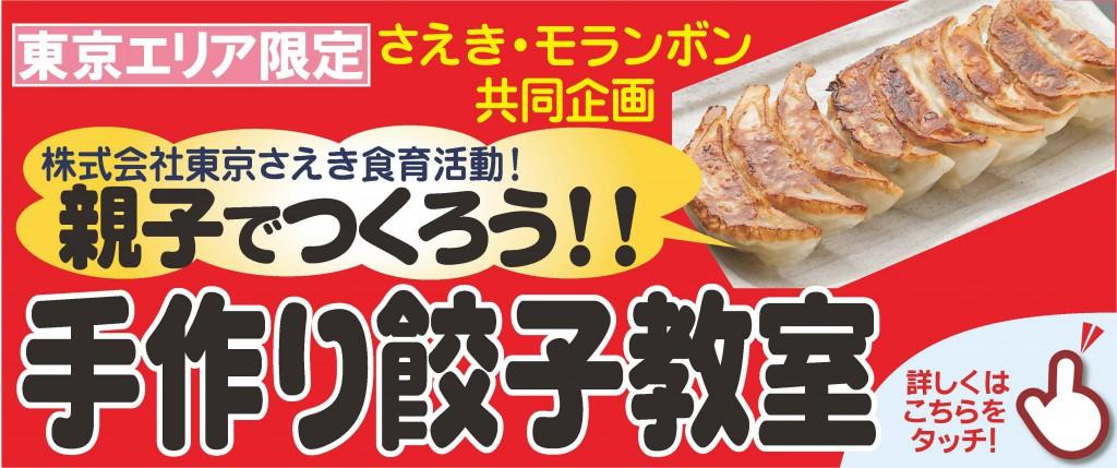 180714-0805「親子で作ろう!手作り餃子教室」