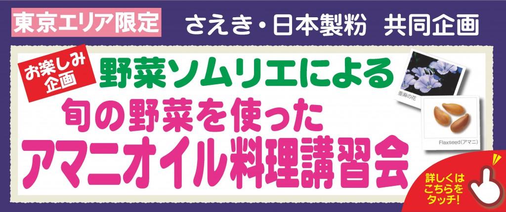 180811-0831【東京エリア】アマニ油料理講習会