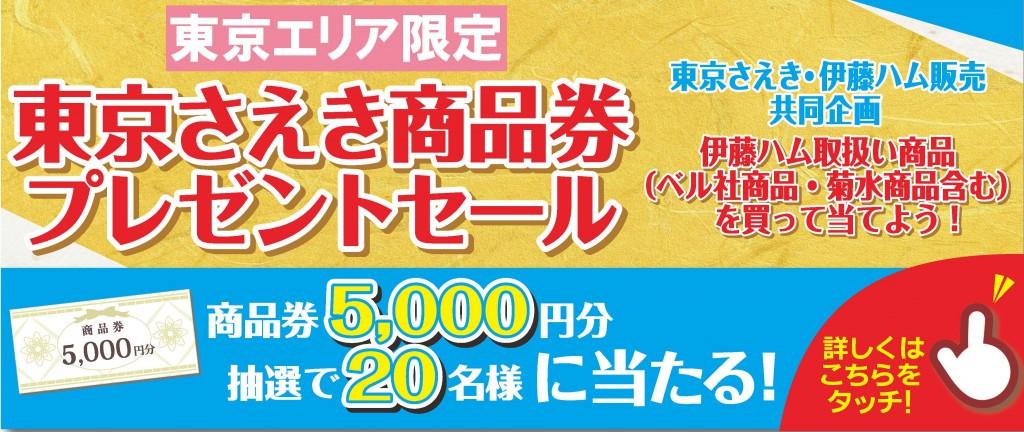 181001-1031伊藤ハム「さえき商品券プレゼントキャンペーン」