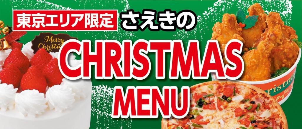 181027-1214【東京エリア】クリスマスメニュー