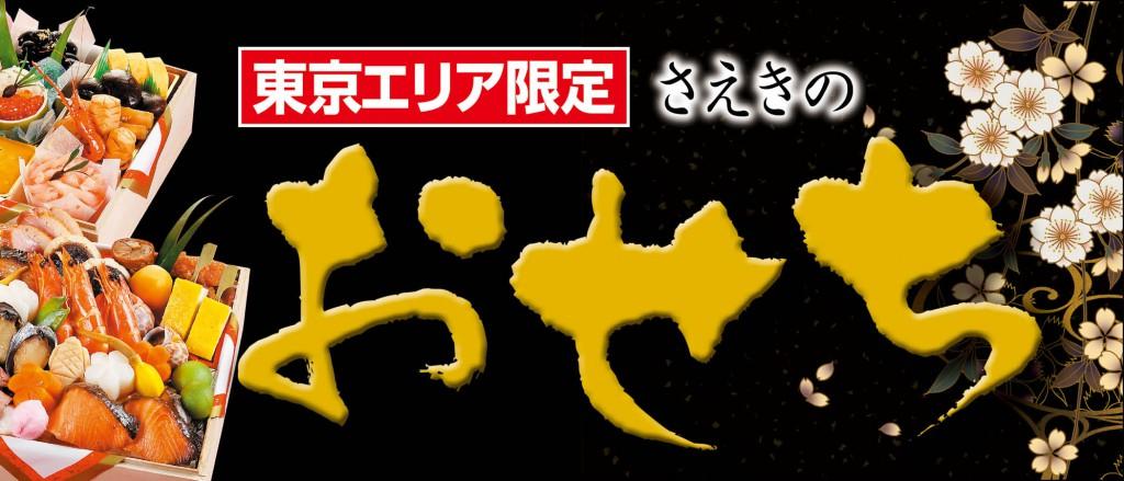 181027-1217【東京エリア限定】おせち予約承り
