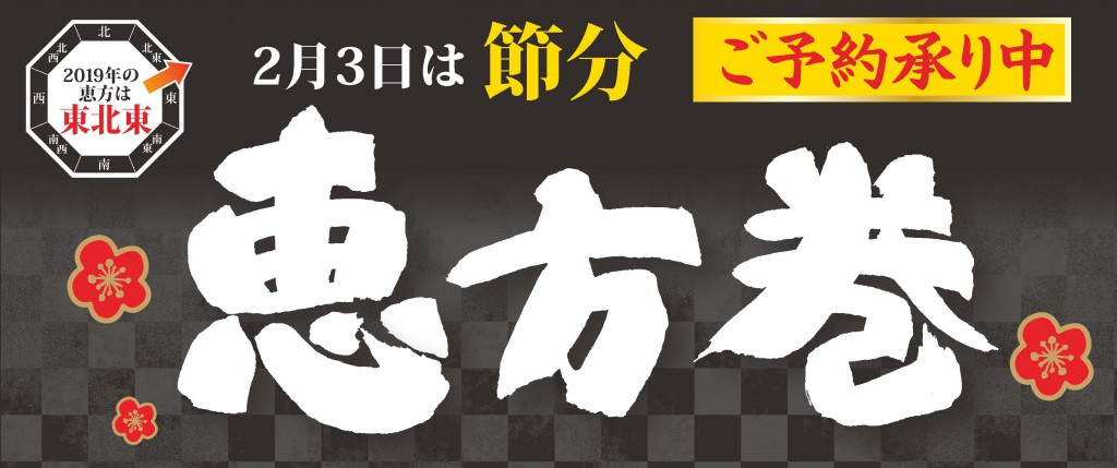 190107-0131恵方巻ご予約承り中