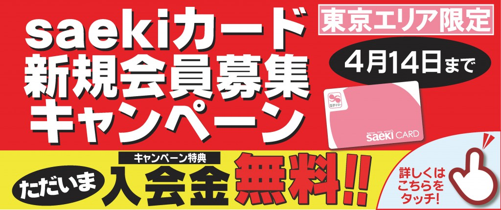 190301-0414saekiカード新規入会無料キャンペーン