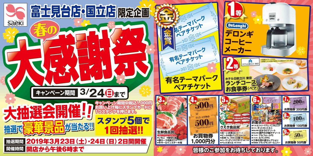 190223-0324春の大感謝祭(富士見台・国立)