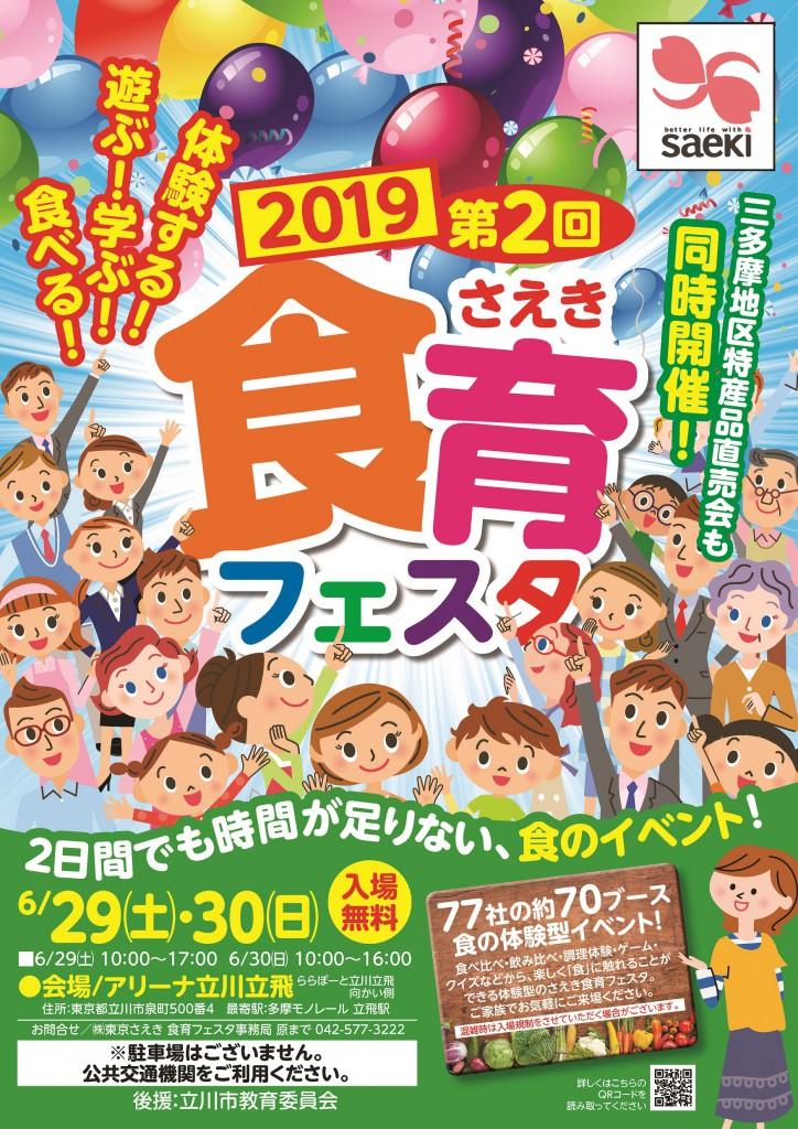 2019A_食育フェスタA3