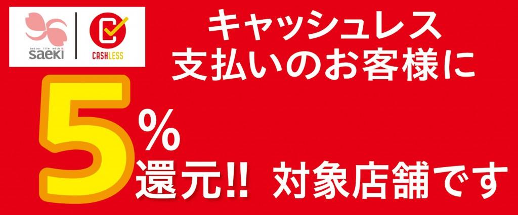 191021-200630キャッシュレス5%還元