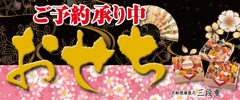 191109-1217【東京エリア限定】おせち予約承り