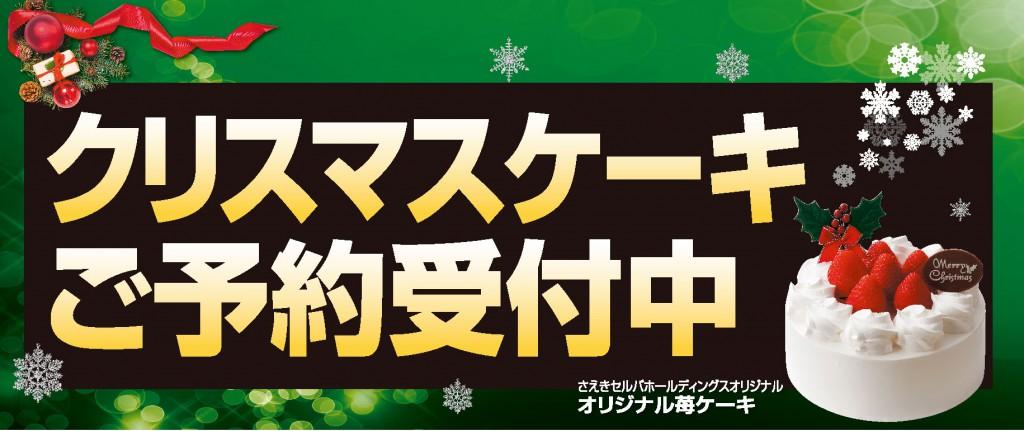 191109-1214【東京エリア】クリスマスメニュー予約承り