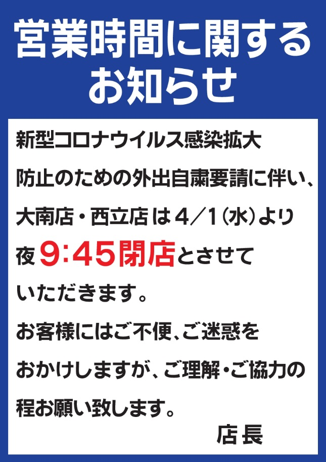 営業時間短縮のお知らせ(大南・西立)2