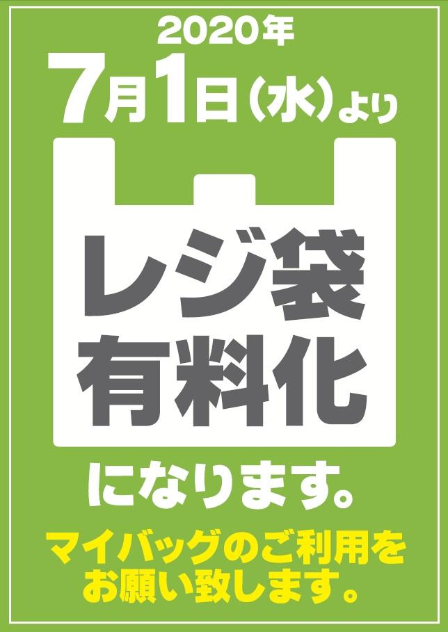 200701レジ袋有料化