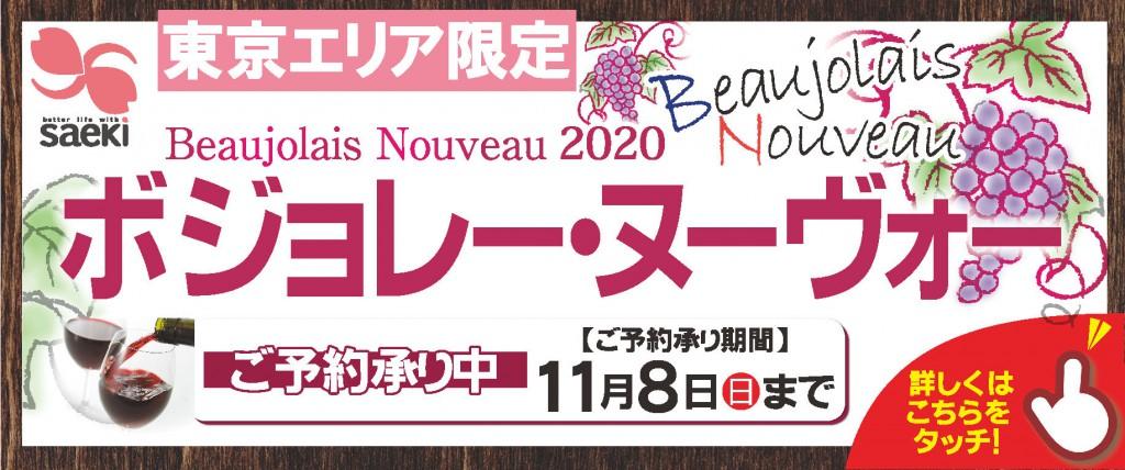 201001-1108ボジョレーワイン予約承り