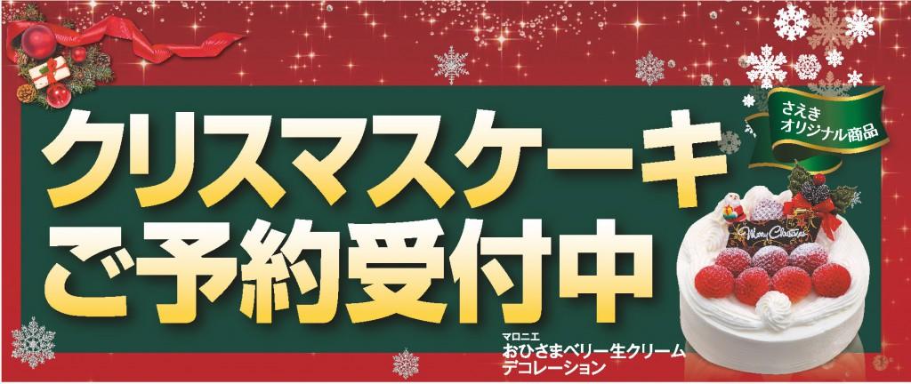 201101-1213クリスマス予約承り